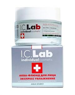 Аква флюид для лица I.c.lab individual cosmetic