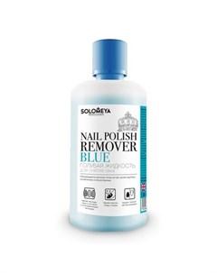 Жидкость Blue для Снятия Лака Голубая 500 мл Solomeya
