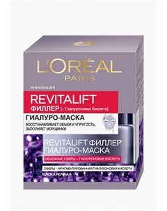 Маска для лица LOreal Paris L'oreal paris