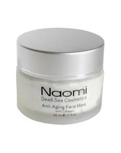 Антивозрастная маска для лица Naomi