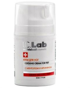 Охлаждающий крем для ног 50 мл I.c.lab individual cosmetic