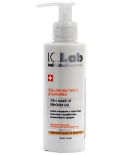 Гель для экспресс демакияжа 150 мл I.c.lab individual cosmetic