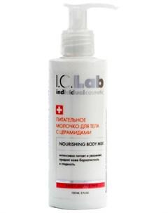 Питательное молочко для тела 150 мл I.c.lab individual cosmetic