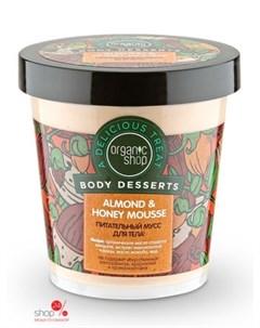 Мусс для тела Honey питательный 450 мл Organic shop