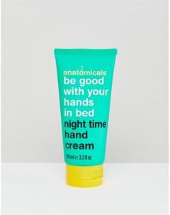 Ночной крем для рук Be Good With Your Hands In Bed 100 мл Бесцветный Anatomicals