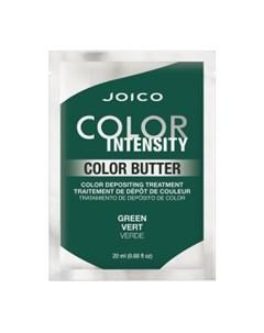 Тонирующая маска саше с интенсивным зеленым пигментом Color Intensity Care Butter Green Joico (сша)