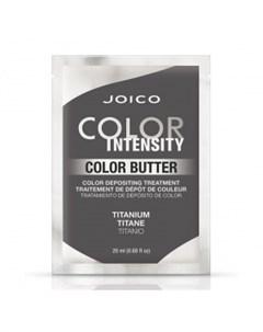 Тонирующая маска саше с интенсивным серым пигментом Color Intensity Care Butter Titanium Joico (сша)
