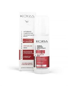 Сыворотка Active Anti Hair Loss Serum Активная против Выпадения Волос 100 мл Kora