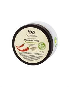 OZ OrganicZone Маска против выпадения волос Укрепляющая 250 мл Oz! organiczone