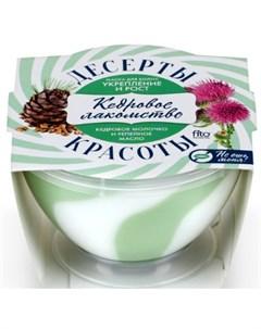 Десерты красоты маска для волос укрепление и рост кедровое лакомство 220мл Фитокосметик