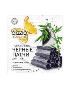 Патчи Гидрогелевые Черные Для Глаз Бамбуковый Уголь 1 Шт Dizao natural