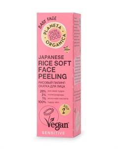 Skin Super Food Пилинг Скатка Для Лица Рисовый 40 Мл Planeta organica