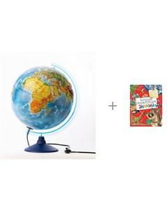 Глобус Земли физико политический рельефный с подсветкой с большой энциклопедией знаний Росмэн Globen
