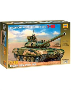 Модель Российский основной боевой танк Т 90 Zvezda