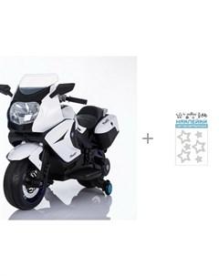 Электромобиль Мотоцикл BMW K1200GT XMX316 и Наклейки световозвращающие Cova Звездочки Barty