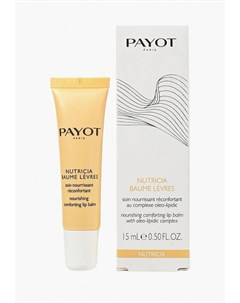 Бальзам для губ Payot