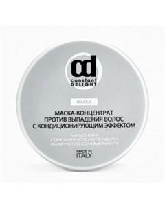 Маска концентрат против выпадения волос с кондиционирующим эффектом Constant delight (италия)