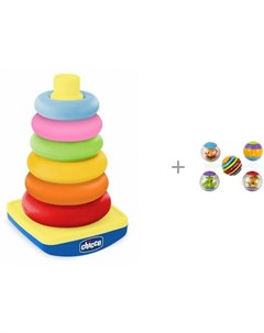 Развивающая игрушка Пирамида и Развивающая игрушка Bright Stars Забавные шарики Chicco