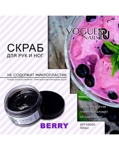 Скраб для рук и ног Berry 100 мл Vogue nails