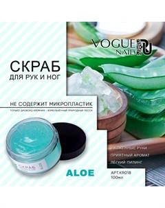 Скраб для рук и ног Aloe 100 мл Vogue nails