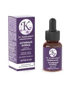 Активный флюид для лица с эффектом ботокса 35 мл Dr. kozhevatkin