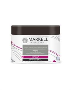 Маска против выпадения и для стимуляции роста волос Professional 290 г Markell
