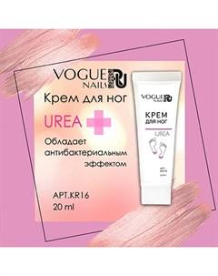 Крем для ног Urea 20 мл Vogue nails