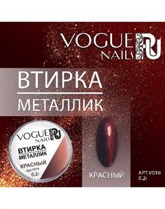 Втирка Металлик красная Vogue nails