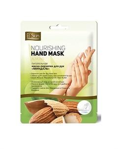 Маска перчатки для рук Миндаль 1 пара El'skin