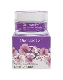 Крем для лица 50 мл Organic tai