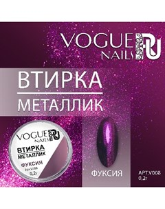 Втирка Металлик фуксия Vogue nails