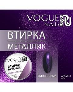 Втирка Металлик фиолетовая Vogue nails