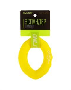 Эспандер кистевой 10 х 7 см нагрузка 20 кг цвет жёлтый Onlitop
