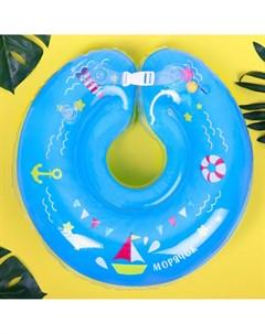 Круг на шею для купания Крошка я