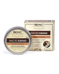 Масло какао для тела и волос 80 мл Dnc