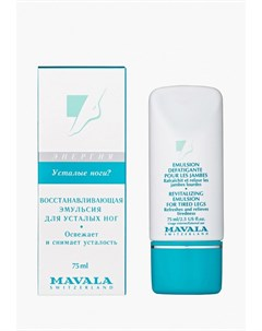 Мусс для ног Mavala