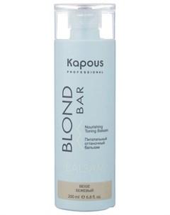 Бальзам оттеночный питательный для оттенков блонд бежевый Blond Bar 200 мл Kapous