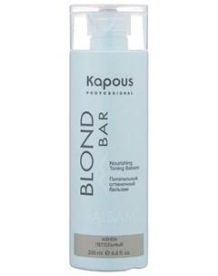 Бальзам оттеночный питательный для оттенков блонд пепельный Blond Bar 200 мл Kapous