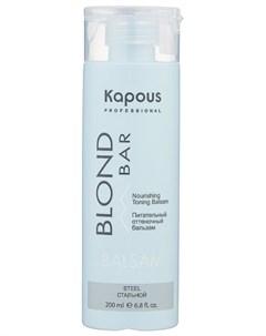 Бальзам оттеночный питательный для оттенков блонд стальной Blond Bar 200 мл Kapous