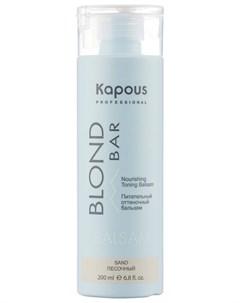 Бальзам оттеночный питательный для оттенков блонд песочный Blond Bar 200 мл Kapous