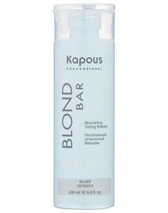 Бальзам оттеночный питательный для оттенков блонд серебро Blond Bar 200 мл Kapous