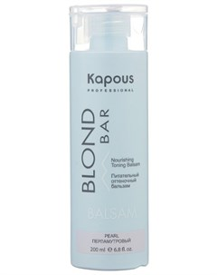Бальзам оттеночный питательный для оттенков блонд перламутровый Blond Bar 200 мл Kapous