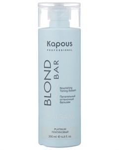 Бальзам оттеночный питательный для оттенков блонд платиновый Blond Bar 200 мл Kapous