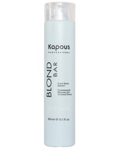 Бальзам освежающий для волос оттенков блонд Blond Bar 300 мл Kapous