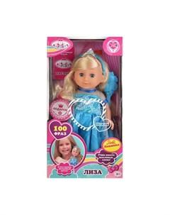 Кукла озвученная Лиза 25 см Карапуз