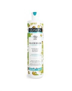 Гель для душа гипоаллергенный масляный с органическим маслом виноградной косточки 380 мл Coslys