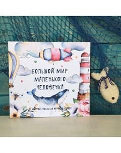 Первый детский фотоальбом Большой мир маленького человечка Miaworkstudio