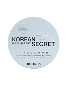 Патчи для глаз Korean Secret Hyaluron 60 шт Relouis