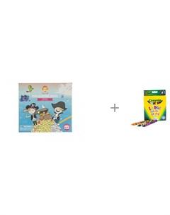 Набор для рисования Пираты с восковыми мелками Crayola Tiger tribe