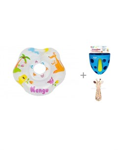 Круг для купания Kengu на шею органайзер на присоске и термометр для воды Giraffe Roxy kids